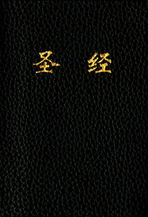 Holy Bible, Chinese Text Edition CUV: Imitation Leather, Black